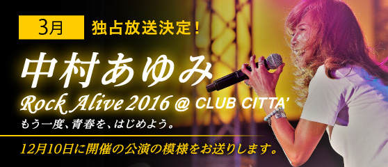 「中村あゆみRock Alive 2016」@CLUB CITTA'