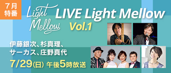 LIVE Light Mellow Vol.1