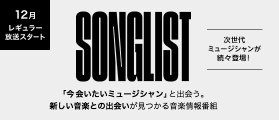 SONGLIST