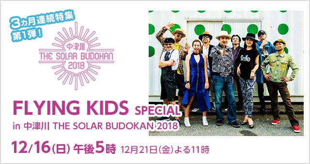 FLYING KIDS SPECIAL in 中津川 THE SOLAR BUDOKAN 2018