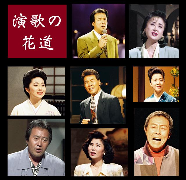 演歌 の 花道 演歌の花道 – テレビ放送スケジュール J:COMテレビ番組ガイド