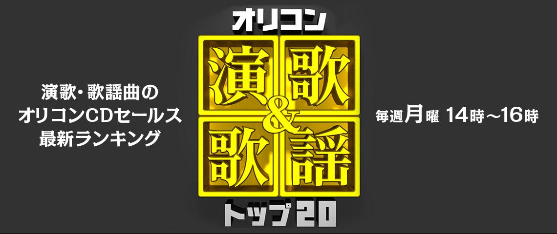 オリコン演歌&歌謡トップ20 | ...