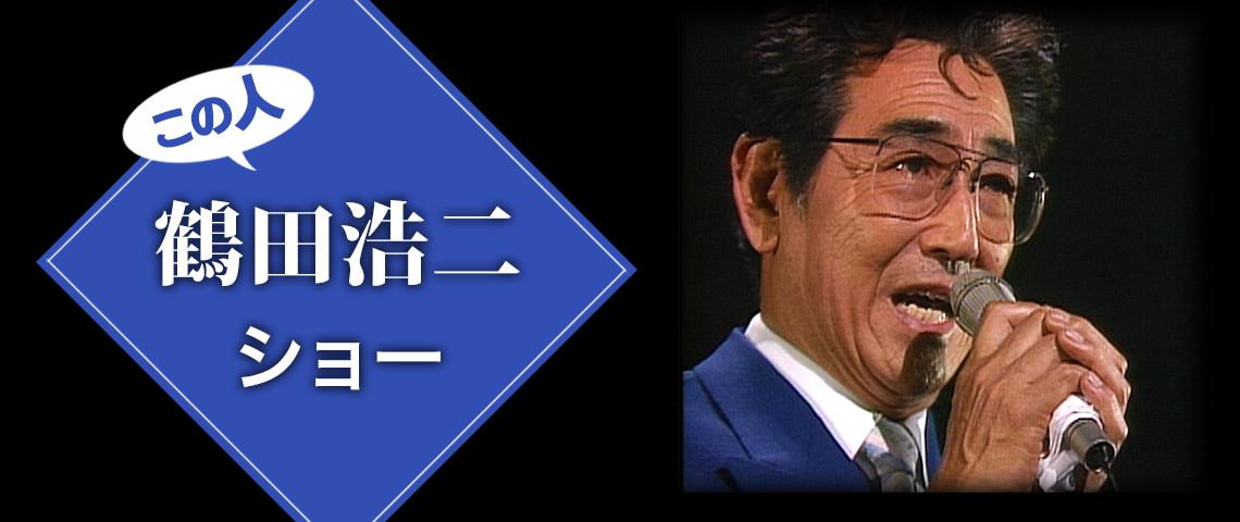 鶴田浩二の画像 p1_15