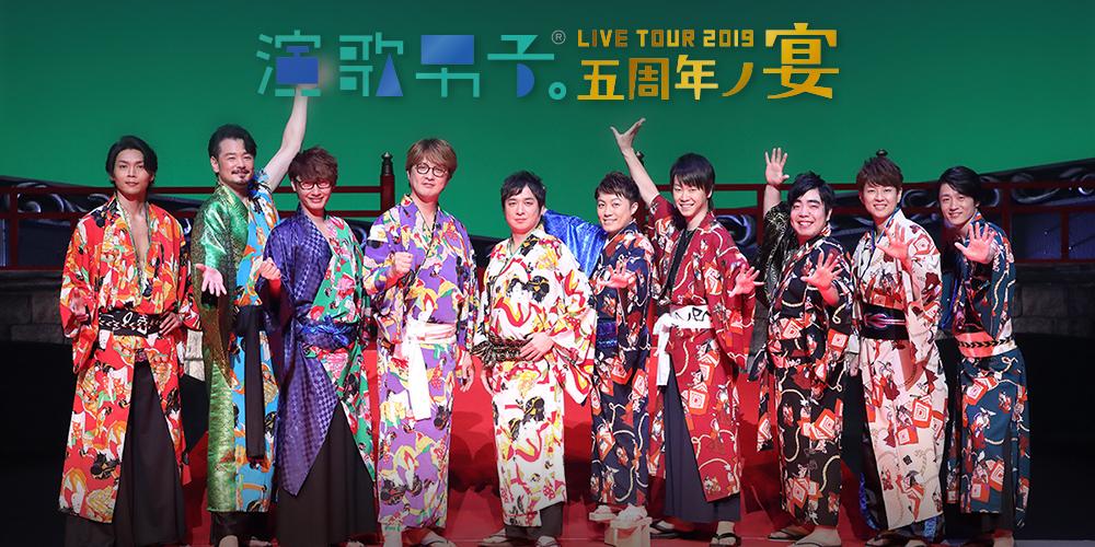 演歌 フェス 2019